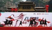 산서태행산대협곡 제 1 회 광장춤 대회에서는 팔천협 경지에 막을 올렸다.