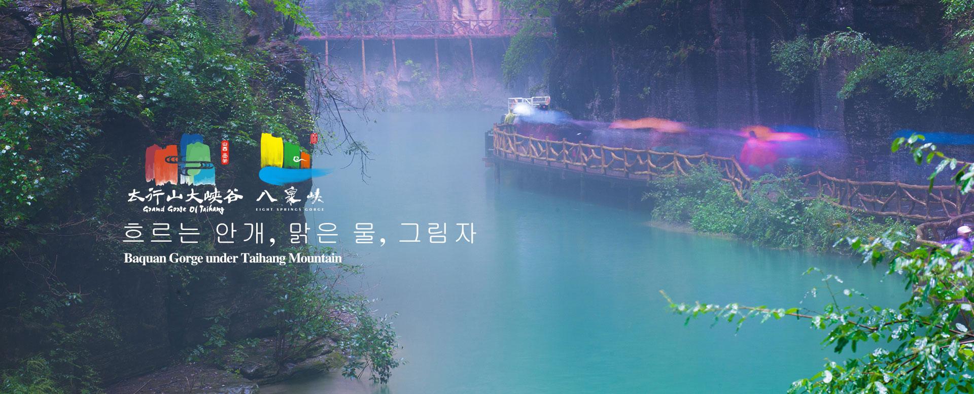 太行山大峡谷八泉峡景区韩文版本